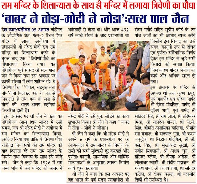'बाबर ने तोड़ा - मोदी ने जोड़ा' : सत्य पाल जैन | राम मंदिर के शिलान्यास के साथ ही मंदिर में लगाया त्रिवेणी का पौधा