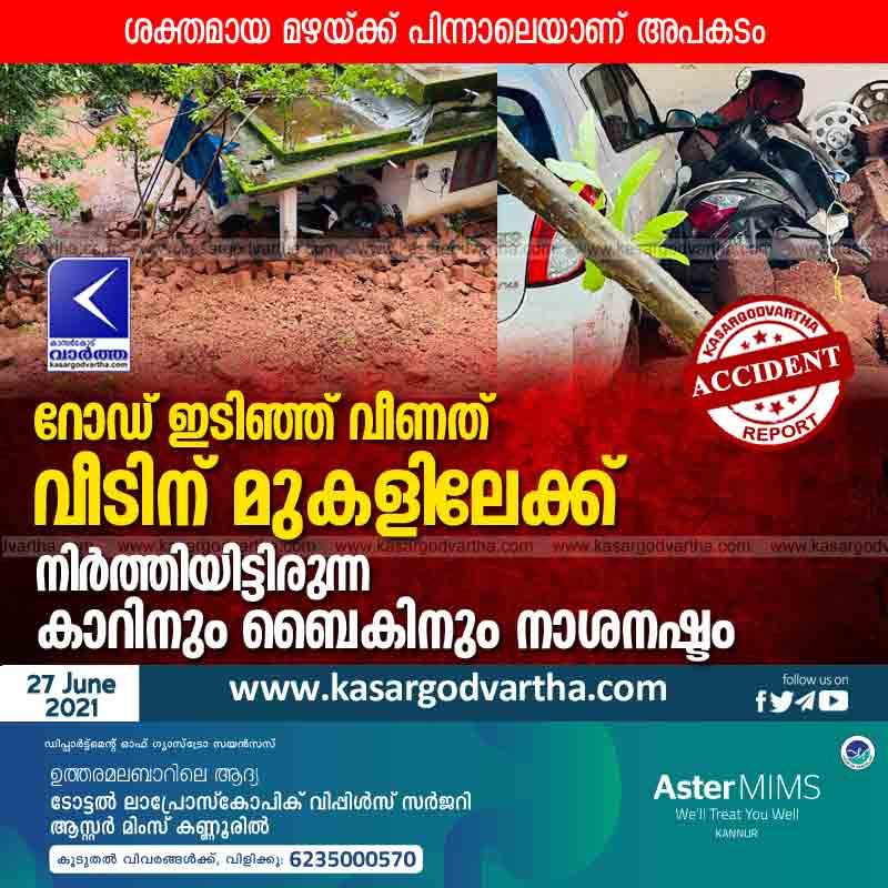 Kerala, Kasaragod, News, Road collapsed on top of the house; Damage to parked car and bike.