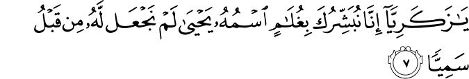 Surat Maryam Ayat 7
