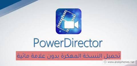 PowerDirector-pro-apk-mod
