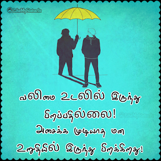 Strength tamil quote image