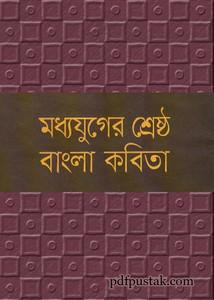 Madhyayuger Shrestha Bangla Kabita pdf