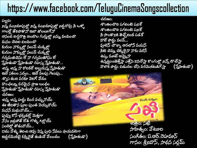 Pachhadanamey Song Lyrics From Sakhi movie,Sakhiya Cheliya Lyrics from Sakhi movie,Sakhi (2000) All Songs Lyrics & Videos,Sakhi Songs Lyrics in youtube,Madhavan Telugu Songs Lyrics,Alale chittalale song lyrics from Sakhi movie,Kalalai poyenu song lyrics from Sakhi movie,Yede yedede song lyrics from Sakhi movie,Sakhiya cheliya song lyrics from Sakhi movie,Snehituda snehituda song lyrics from Sakhi movie,Kailove Chedugudu - Sakhi - Lyrics and Music by A.R.Rehman ,sakhi songs lyrics in telugu download,sakhi telugu songs lyrics in telugu,snehithudu songs lyrics in telugu,sakhi tamil mp3 songs download,sakhi movie ringtones,sakhiya cheliya lyrics english,yede yedede song lyrics