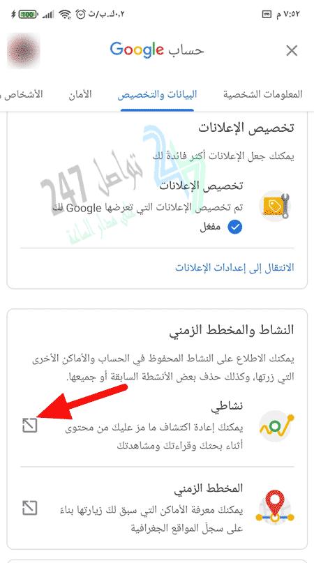 كيفية مسح عمليات البحث السابقة من جوجل