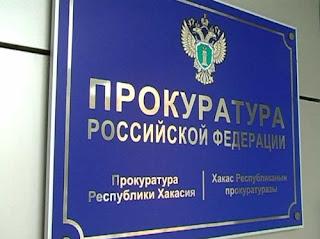 Обращение профсоюза Почта России в прокуратуру