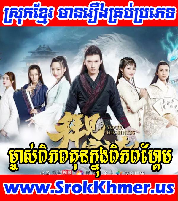 ម្ចាស់ពិភពគុនក្នុងពិភពហ្គែម - Khmer Movie - Movie Khmer