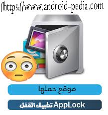 تحميل برنامج قفل التطبيقات apk   app lock for android