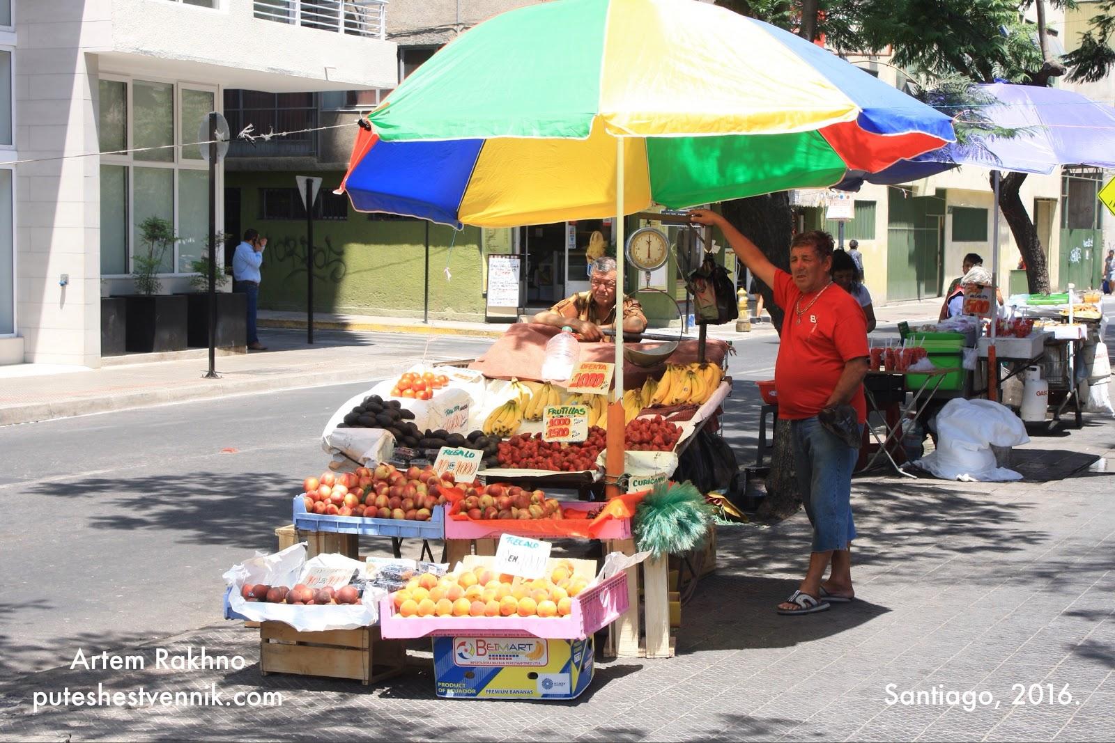Продажа фруктов на улице в Сантьяго