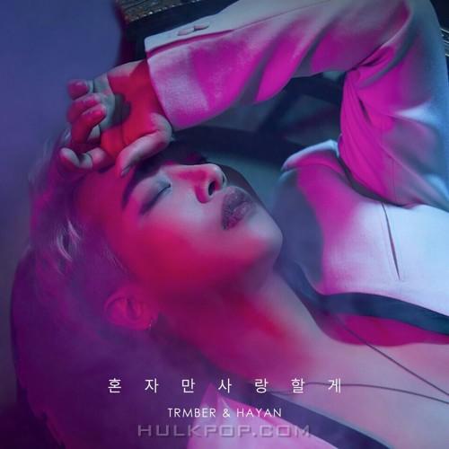 Tember – 혼자만 사랑할게 (Feat. HAYAN) – Single