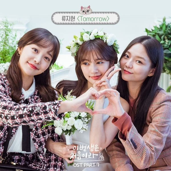 Download Lagu Solo Jennie Blackpink Mp3: Download MP3 [Single] Ryu Ji Hyun
