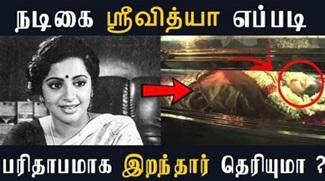 Srividya Eppadi Iranthaar Theriyumaa..?