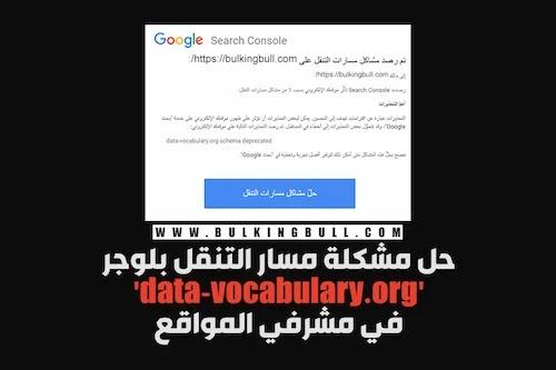 حل مشكلة مسار التنقل بلوجر 'data-vocabulary.org' في مشرفي المواقع