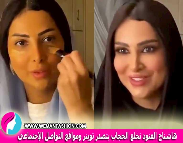 هاشتاج العنود تخلع الحجاب يتصدر تويتر ومواقع التواصل الإجتماعي