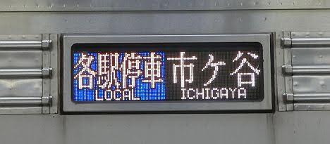 東京メトロ有楽町線 各駅停車 市ヶ谷行き1 東武9000系