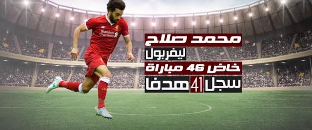 تعرف على أبرز منافسي محمد صلاح 2020