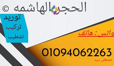 هاتف بديل 01223082914