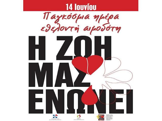 Δράσεις του Γ.Ν. Αργολίδας στα πλαίσια του Εορτασμού της  Παγκόσμιας Ημέρας Εθελοντή Αιμοδότη