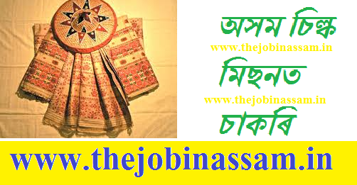 Assam Silk Outreach Mission Society Recruitment 2019