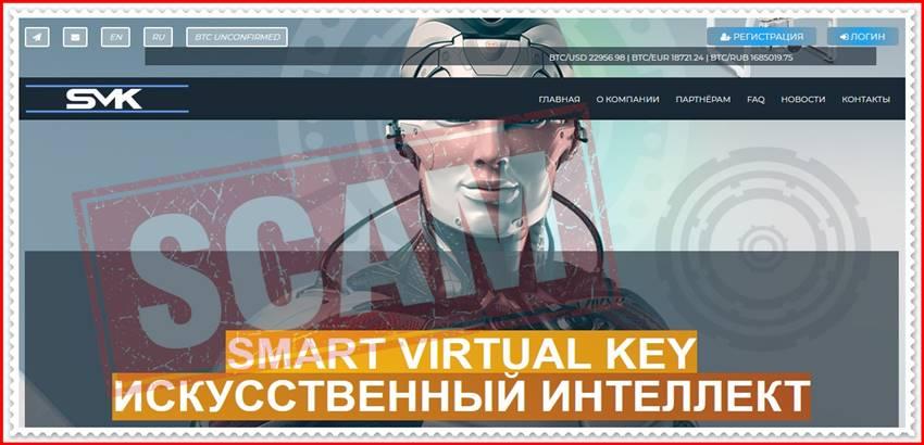 Мошеннический сайт s-v-k.ru – Отзывы? Брокер SVK LTD мошенники! Информация
