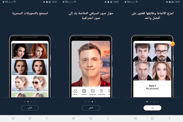 تحويل صورتك الى عجوز تطبيق FaceApp