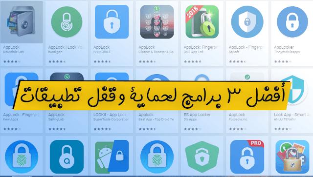 أفضل 3 برامج لحماية وقفل تطبيقات هاتفك بالبصمة