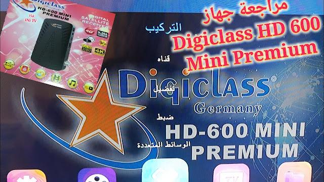 حصريا أول مراجعة لجهاز Digiclass HD 600 Mini Premium