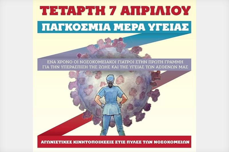 Αλεξανδρούπολη: Αυτοκινητοπορεία για την Υγεία την Τετάρτη 7 Απριλίου