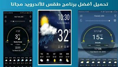تحميل افضل تطبيق لتوقعات الطقس للاندرويد
