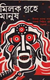 Milok Graher Manush By Adrish Bardhan Books PDF Download