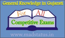 Gujarati Gk for all competitive exams