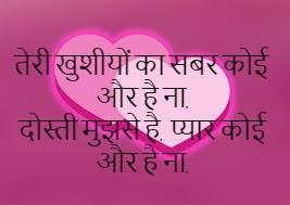 Do Line Love Shayari in Hindi