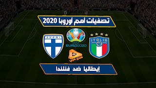 مشاهدة مباراة ايطاليا ضد فنلندا بث مباشر