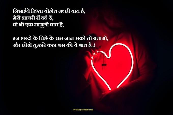 Love Sad Shayari Images in Hindi
