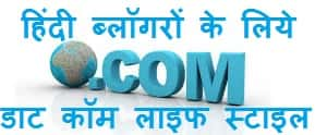 Dot Com Life Style for Hindi Bloggers