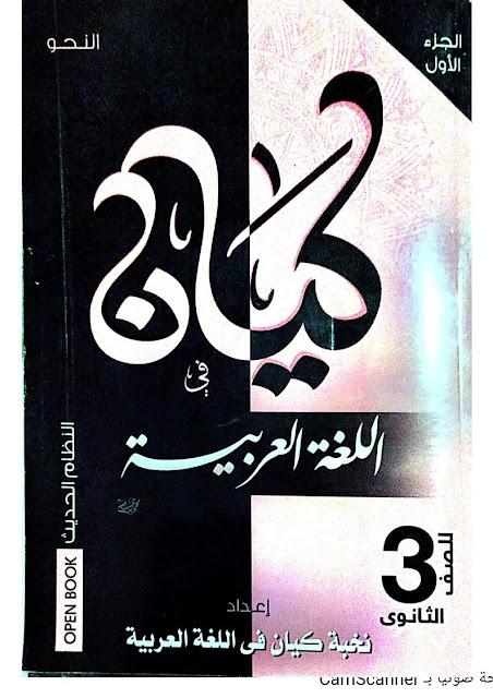 تحميل كتاب كيان فى اللغة العربية (جزء أول فى النحو) للصف الثالث الثانوى