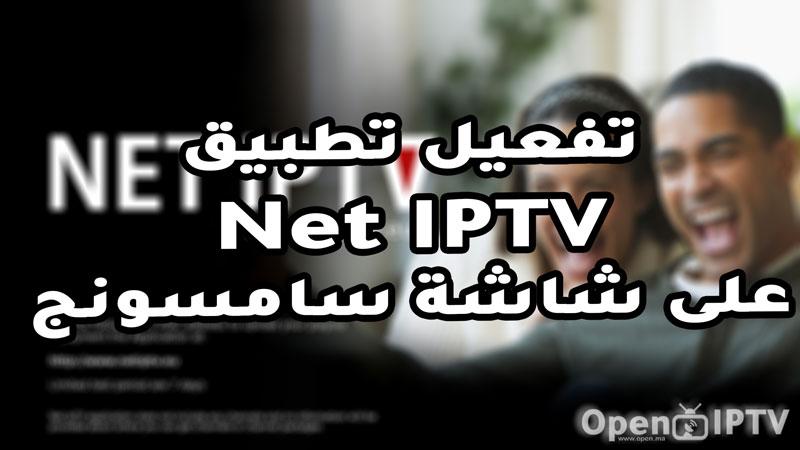 شرح تفعيل تطبيق Net IPTV على شاشة سامسونج