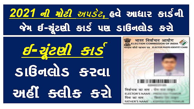 How to Download e-EPIC Card, Digital Voter ID Card Download @nvsp.in