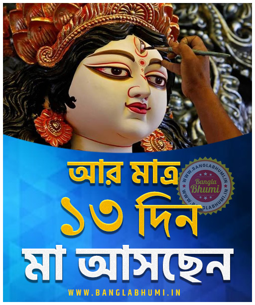 Maa Asche 13 Days Left, Maa Asche Bengali Wallpaper