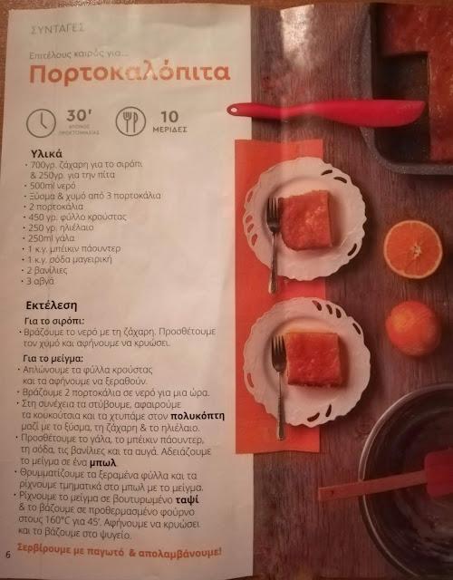 Πορτοκαλόπιτα με φύλλο κρούστας by ΣΥΛΛΕΓΩ ΣΤΙΓΜΕΣ