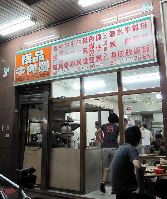 三峽食尚玩家推薦|極品牛肉麵