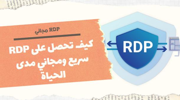 كيف تحصل على RDP سريع ومجاني مدى الحياة