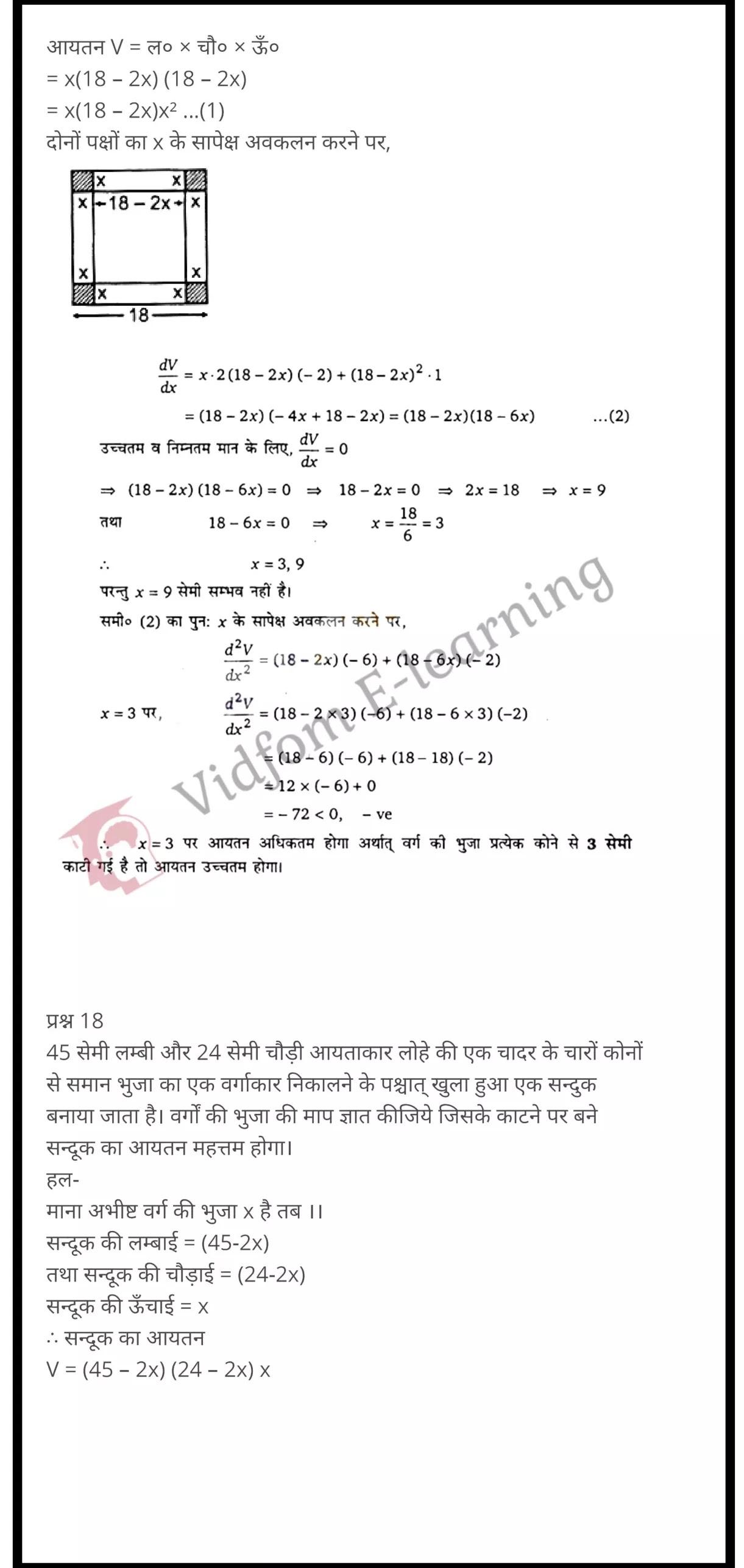 class 12 maths chapter 6 light hindi medium 49