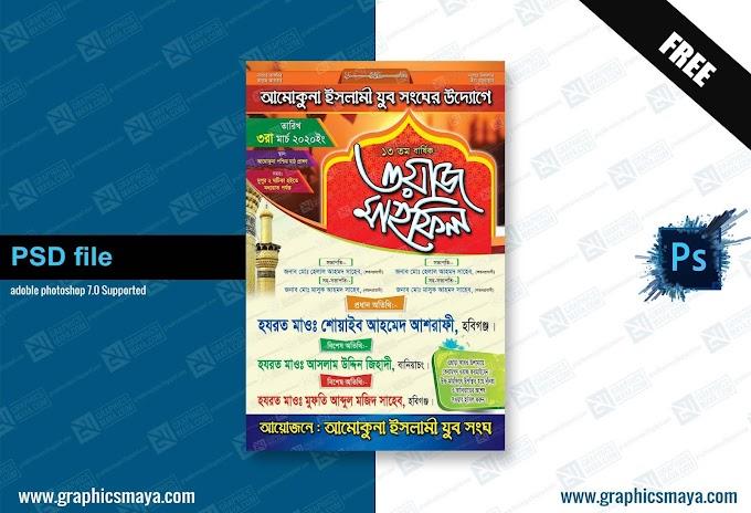 Mahfil Poster Design | PSD File Free Download