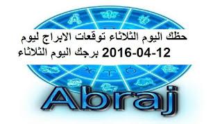 حظك اليوم الثلاثاء توقعات الابراج ليوم 12-04-2016 برجك اليوم الثلاثاء