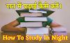 रात में पढ़ाई कैसे करें (How To Study in Night)