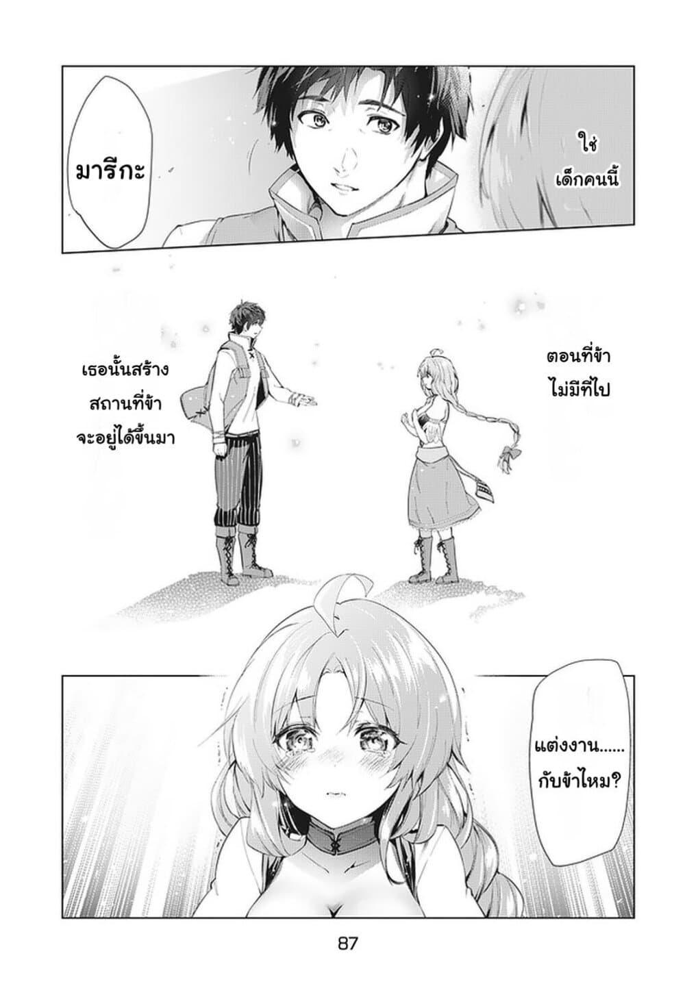 อ่านการ์ตูน Kaiko sareta Ankoku Heishi (30-dai) no Slow na Second ตอนที่ 13.1 หน้าที่ 13