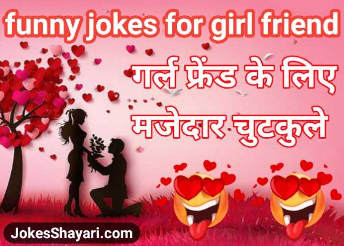 funny jokes for girl friend | गर्ल फ्रेंड के लिए मजेदार चुटकुले