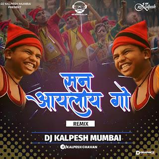 San Aaylay Go (Remix) DJ Kalpesh Mumbai