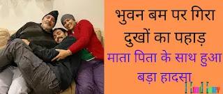 Bhuvan Bam News   Bhuvan Bam Father Mother