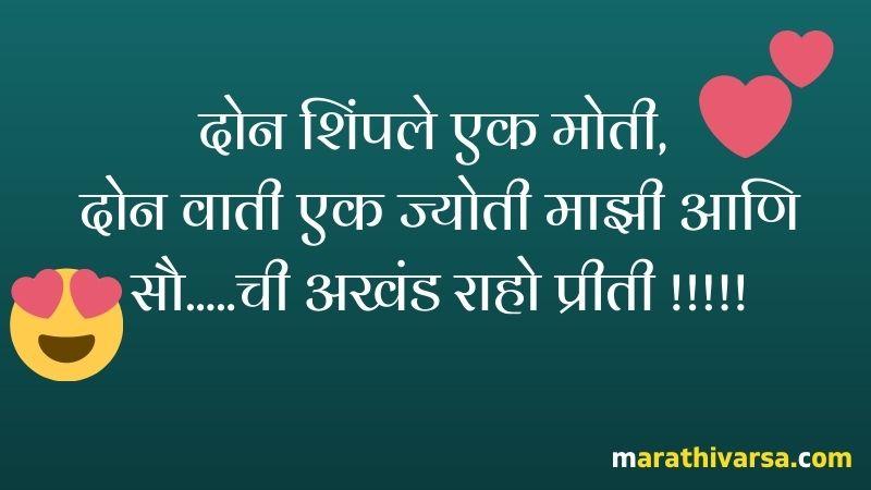 Marathi Ukhane for Male / Ukhane in marathi for male / / Men / Boy / नवरदेवासाठी मराठी उखाणे